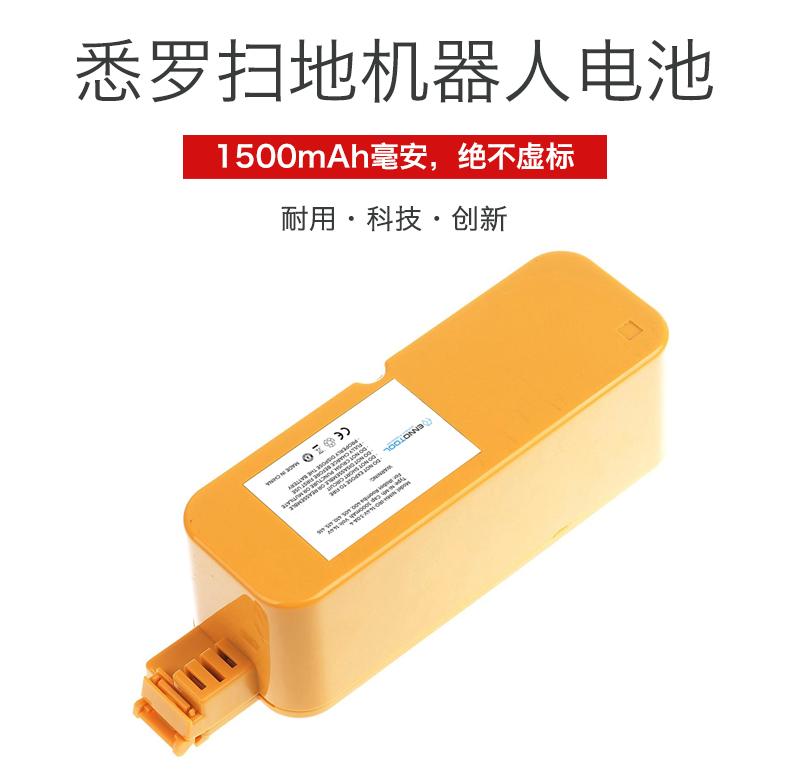 悉罗镍氢电池14_01.jpg