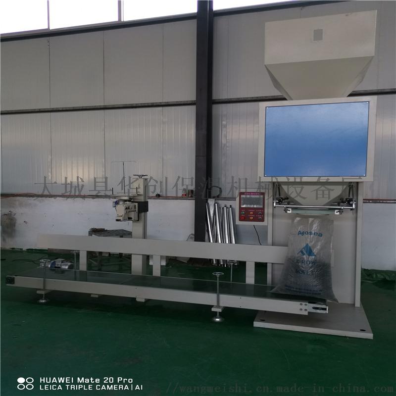 有机肥定量称重包装机颗粒自动定量包装机 颗粒粉剂灌装机代替人工865094422