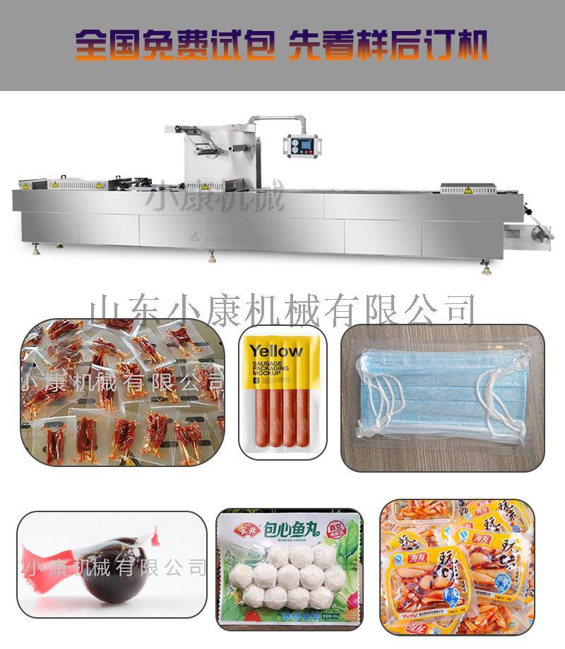 供应小康牌连续真空包装机, 拉伸膜连续式真空包装机875197492