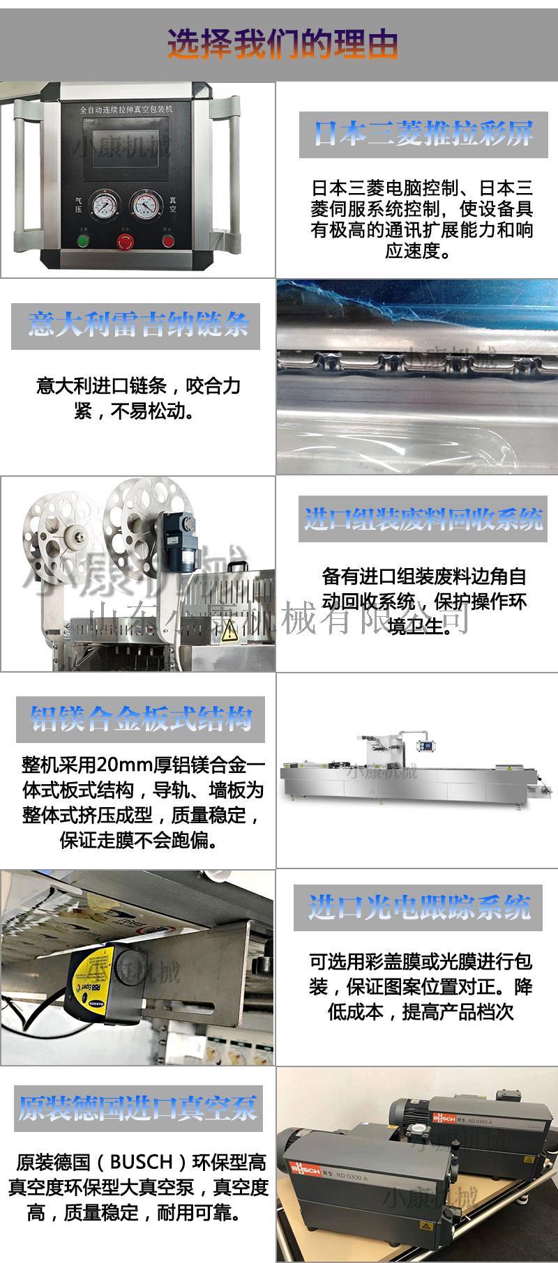 供应小康牌连续真空包装机, 拉伸膜连续式真空包装机139023902