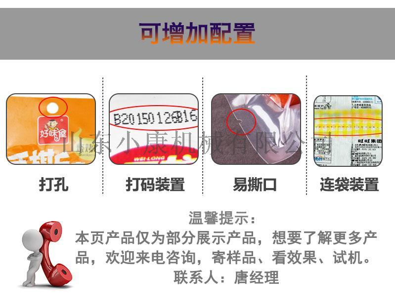 供应小康牌连续真空包装机, 拉伸膜连续式真空包装机139023892