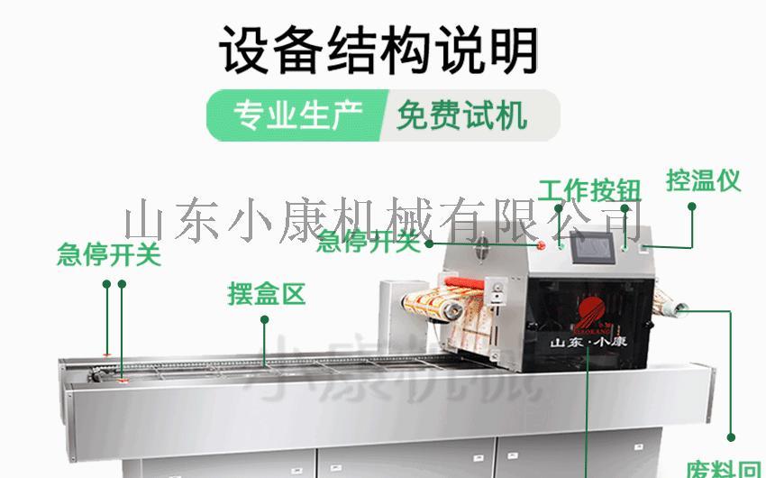 多功能盒式多功能连续真空气调包装机,厂家直销小康牌115388832