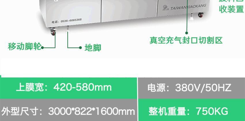 多功能盒式多功能连续真空气调包装机,厂家直销小康牌115388942