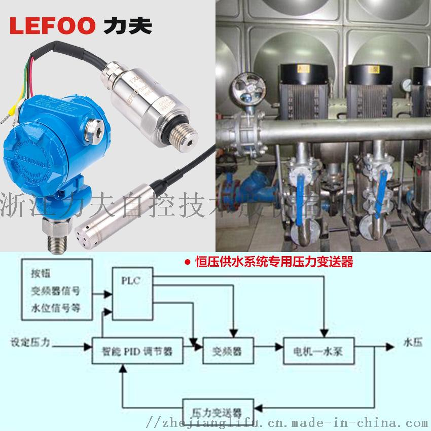 T3000 液位壓力變送器 投入式液位計水位感測器912228905