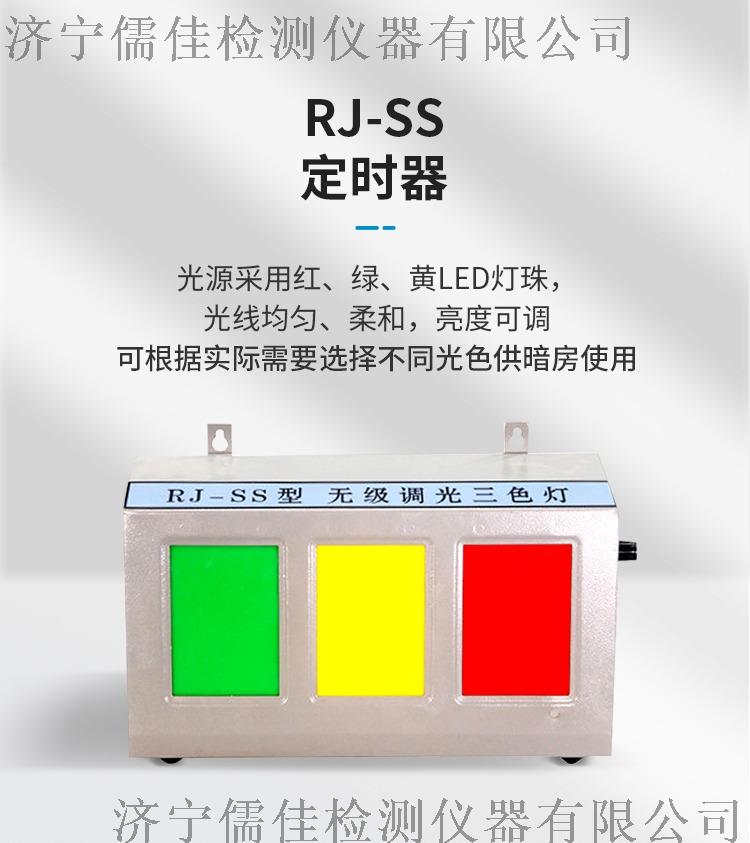 儒佳RJ-SS暗室三色灯 暗室灯 射线耗材大全132701342