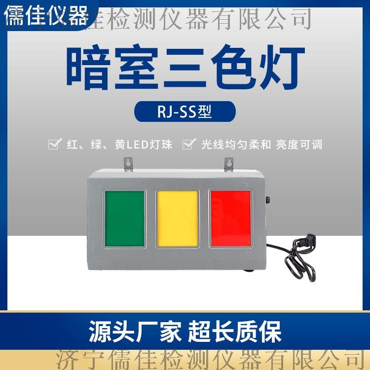 儒佳RJ-SS暗室三色灯 暗室灯 射线耗材大全132701452