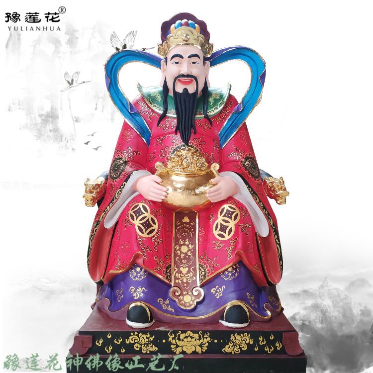 750-财神爷