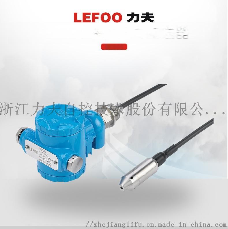 T3000 液位压力变送器 投入式液位计水位传感器912228885
