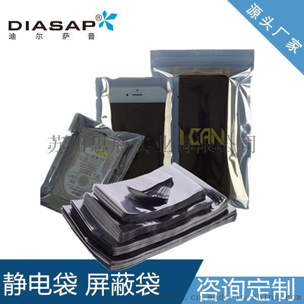 厂家直销 半透明防静电屏蔽袋 pet抗静电膜913283885