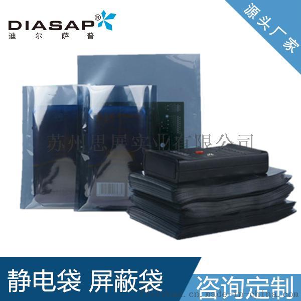厂家直销 半透明防静电屏蔽袋 pet抗静电膜913283945