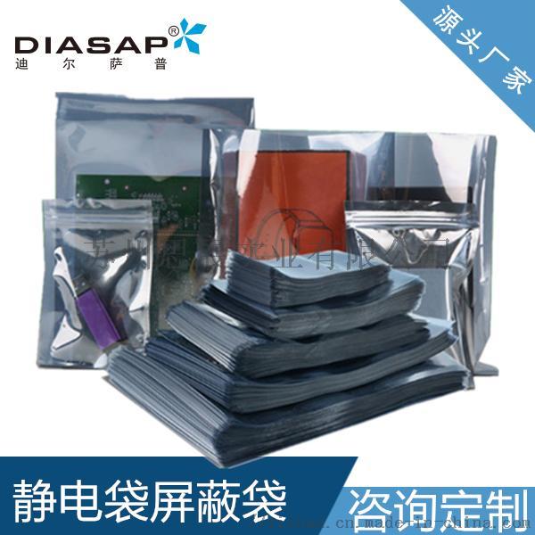厂家直销 半透明防静电屏蔽袋 pet抗静电膜913283925