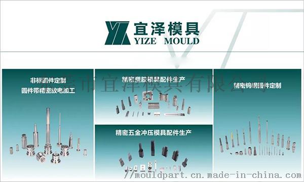 东莞专业钨钢零配件制造厂家/批发138865685