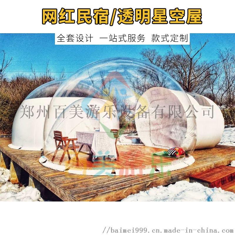 透明星空屋网红帐篷0.jpg