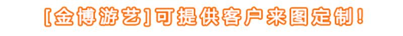 2020新游艺大型景区设备32人环游**设施137497015