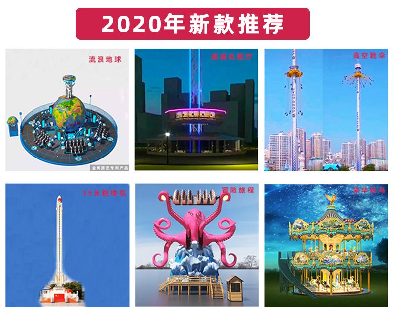 2020年新款陆地32座环游世界游乐设备生产厂家134946135