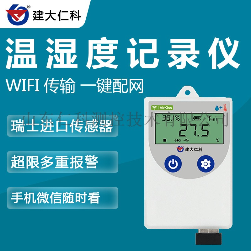 wifi温湿度01_副本1.jpg