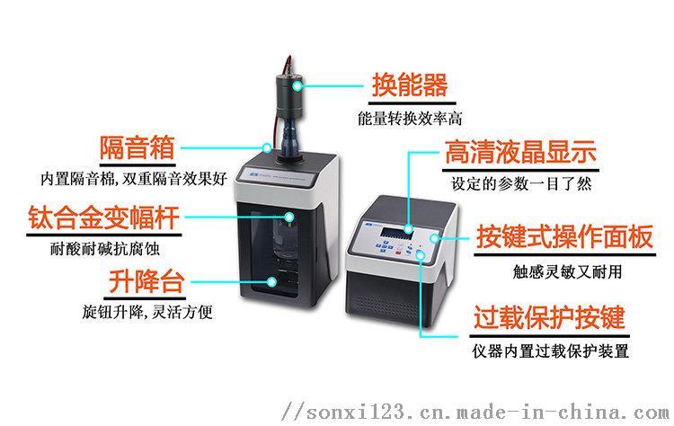 FS-600N超聲波處理器,超聲波細胞破碎,提取880225375