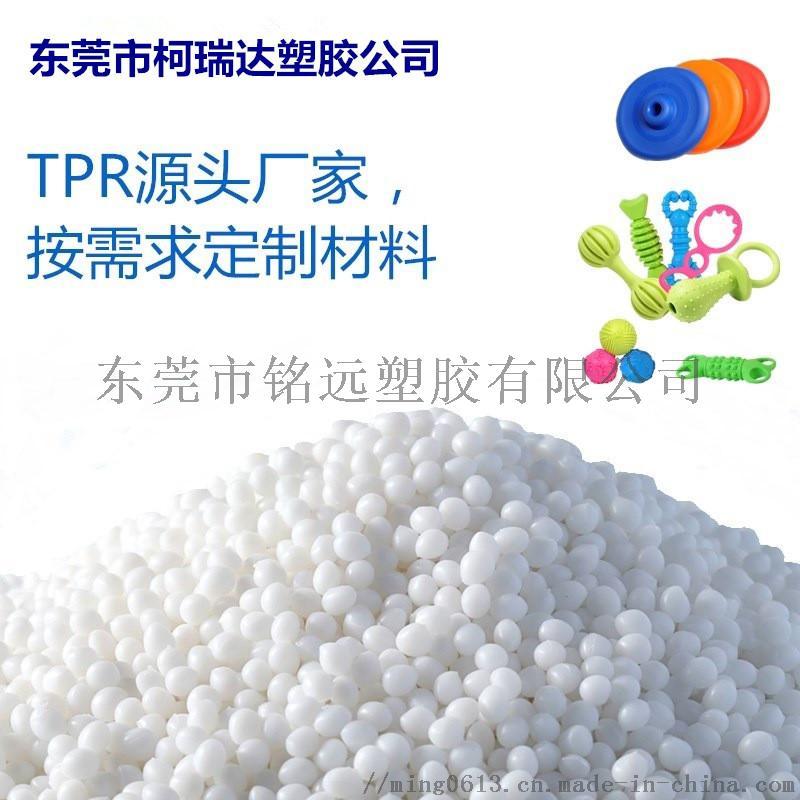 供应本白色TPR再生料 瓷白色TPR回料139480385