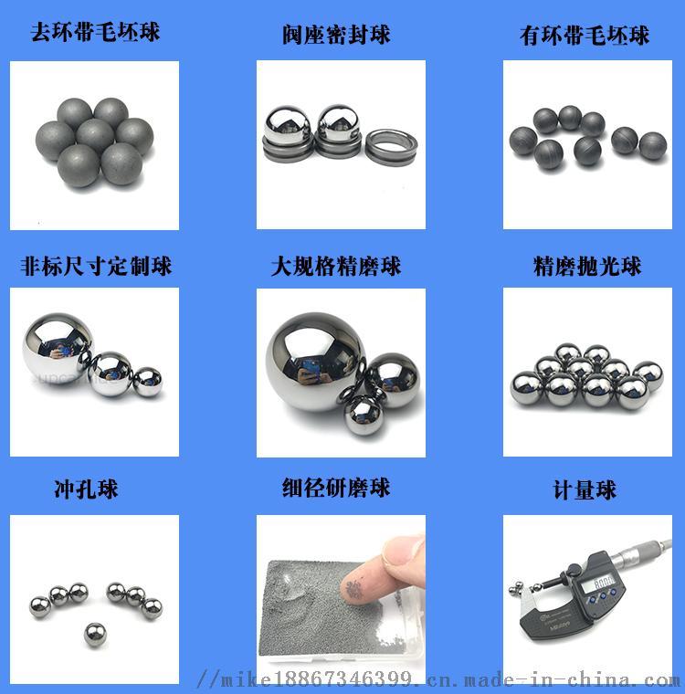 硬质合金球产品展示.jpg