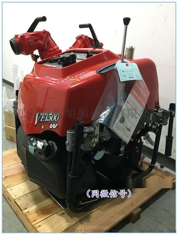 日本东发VE1500手抬离心式消防泵914413875