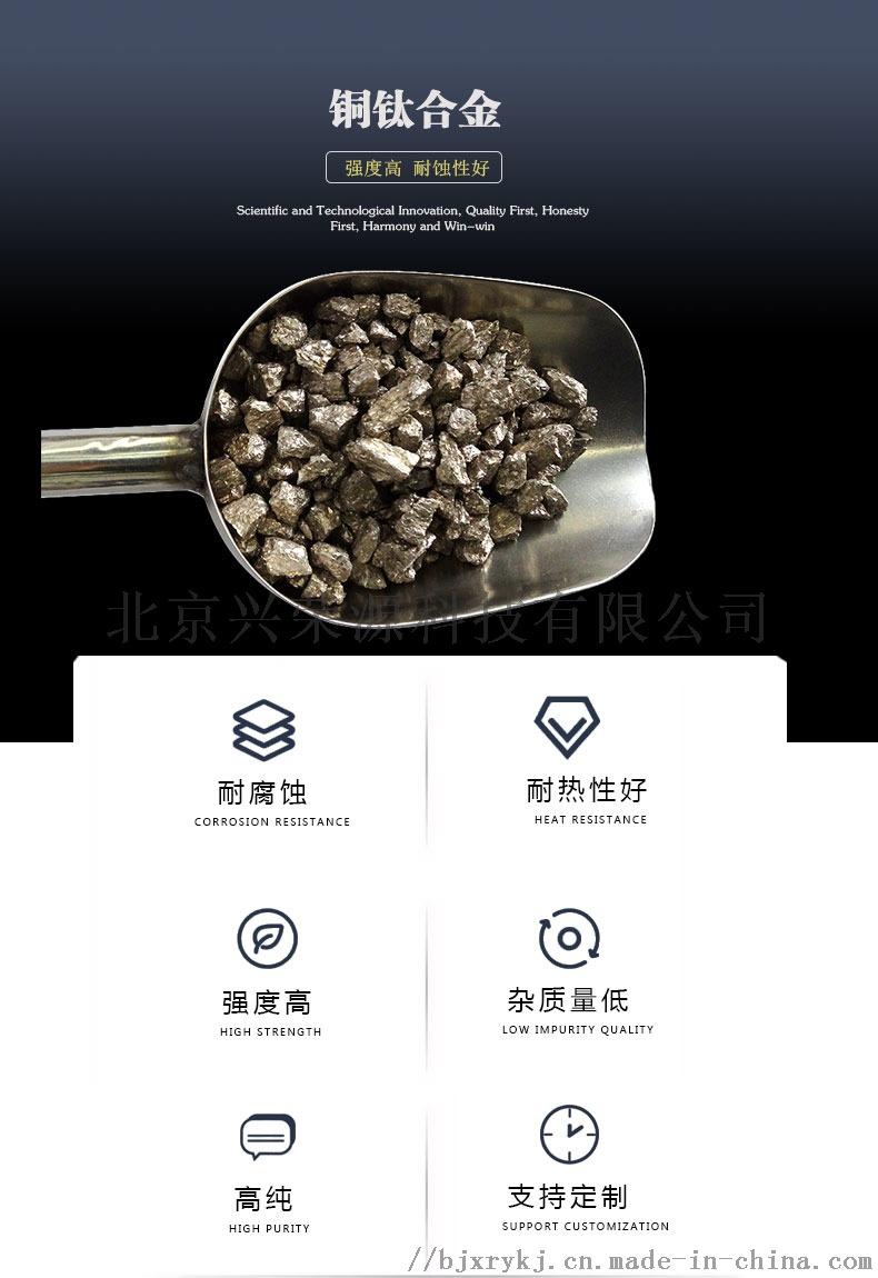 铜钛合金1-790-1150.jpg