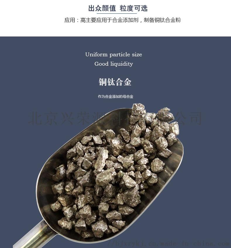 铜钛合金2-790-850.jpg