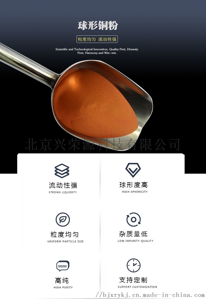 球形铜粉1-790-1150.jpg