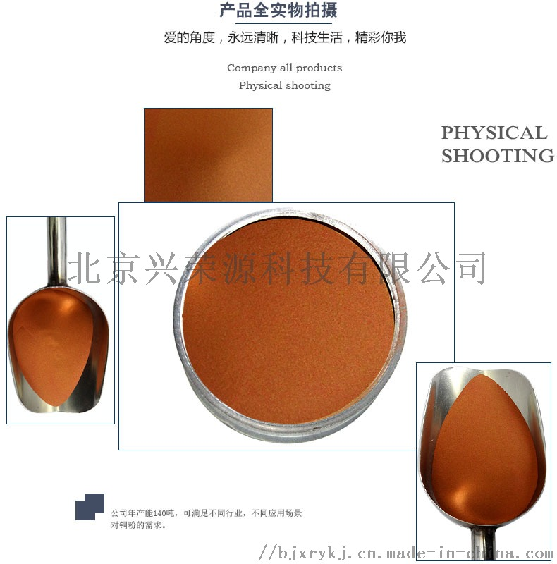 球形铜粉4-790-800.jpg