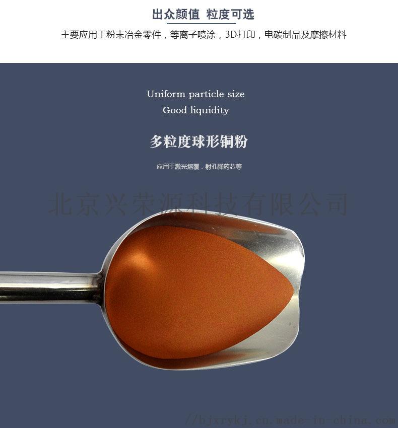 球形铜粉2-790-850.jpg