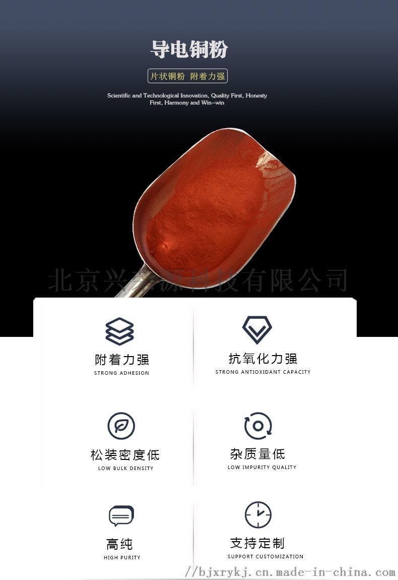 导电铜粉1-790-1150.jpg
