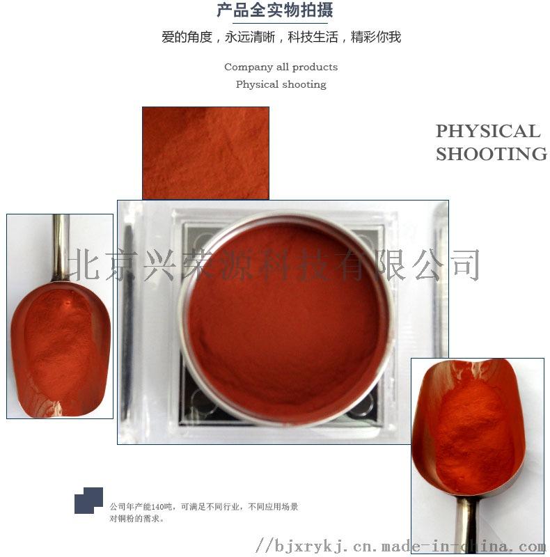 导电铜粉4-790-800.jpg