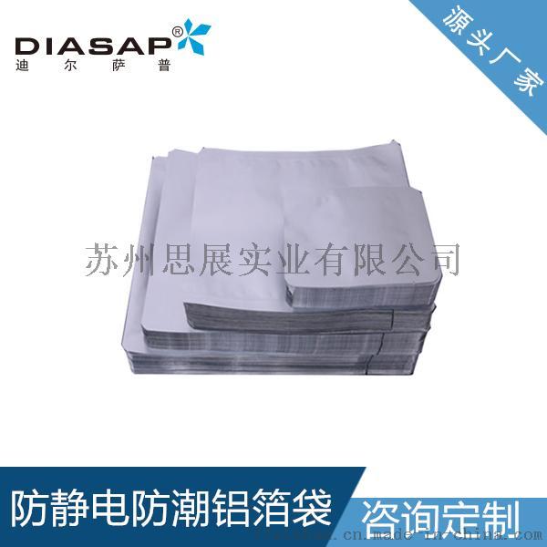 铝箔袋1.jpg