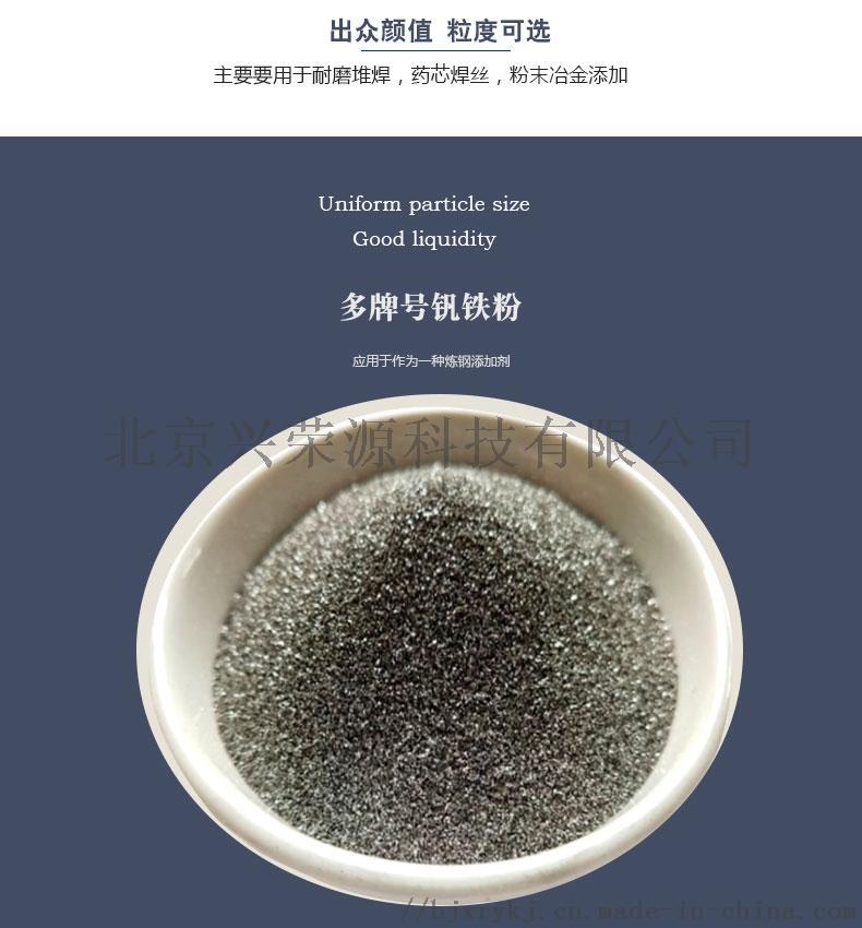 钒铁粉2-790-850.jpg