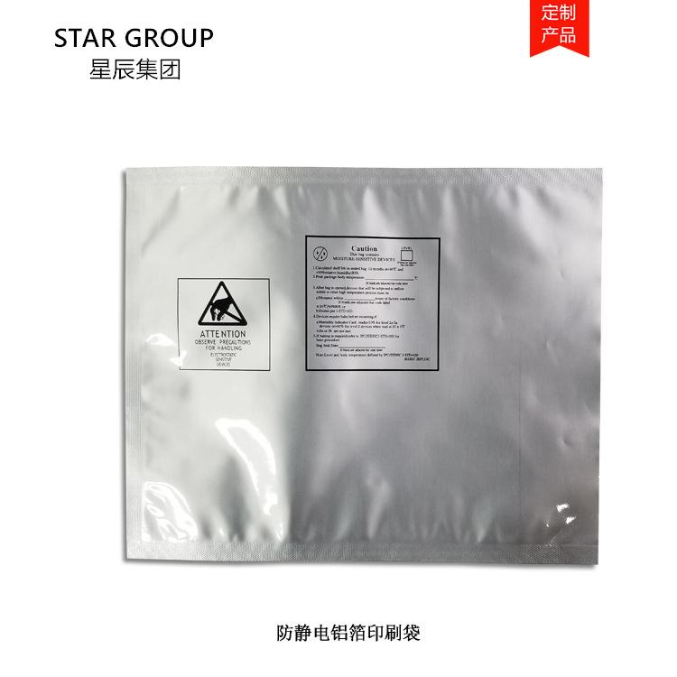 厂家定做防静电铝箔真空袋  哑光纯铝包装袋914659075