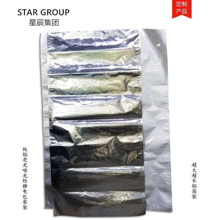 厂家定做防静电铝箔真空袋  哑光纯铝包装袋139876705