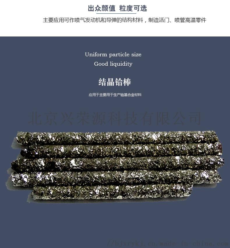 结晶铪2-790-850.jpg