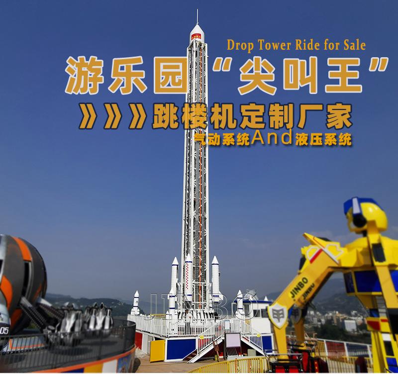 戶外遊樂園設施 76米旋轉塔跳樓機 高空升降飛梭139632615