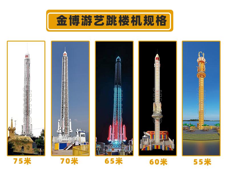 戶外遊樂園設施 76米旋轉塔跳樓機 高空升降飛梭139632655