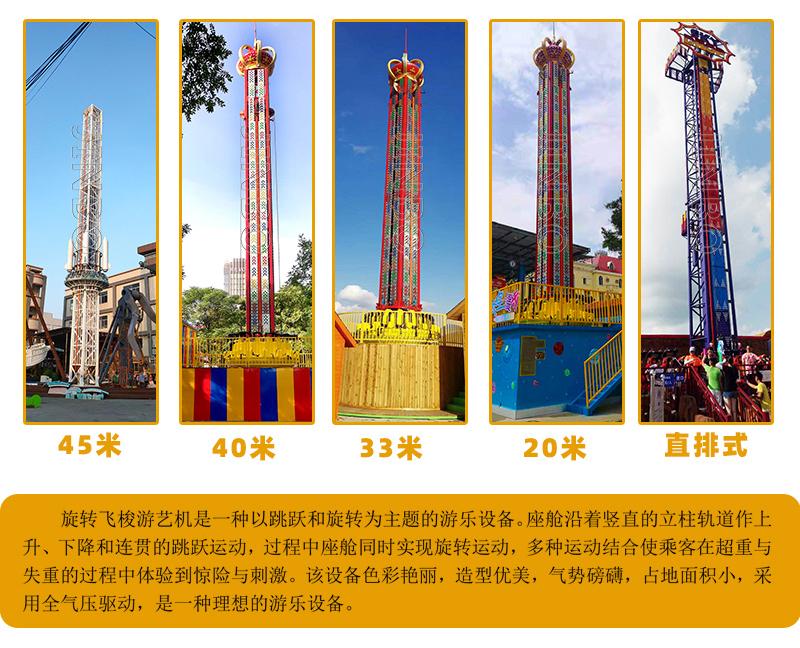 戶外遊樂園設施 76米旋轉塔跳樓機 高空升降飛梭139632675