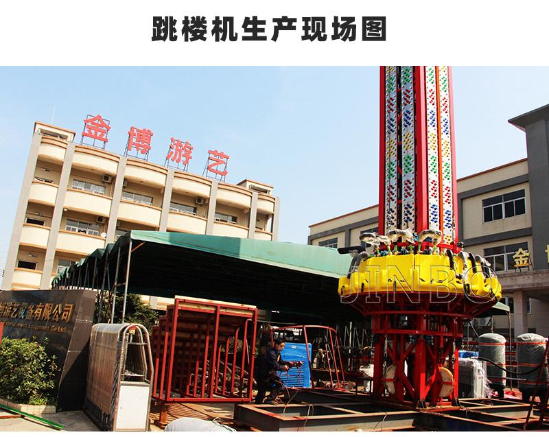 戶外遊樂園設施 76米旋轉塔跳樓機 高空升降飛梭139632685