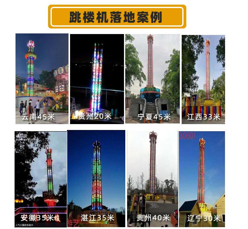 戶外遊樂園設施 76米旋轉塔跳樓機 高空升降飛梭139632745