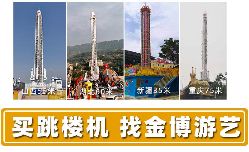 戶外遊樂園設施 76米旋轉塔跳樓機 高空升降飛梭139632825