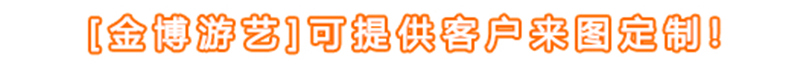 2020新游艺大型景区设备32人环游    设施137497015