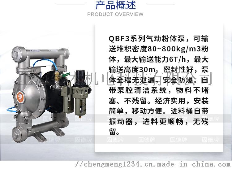 白炭黑用QBF3-32PF不锈钢粉体隔膜泵139719575