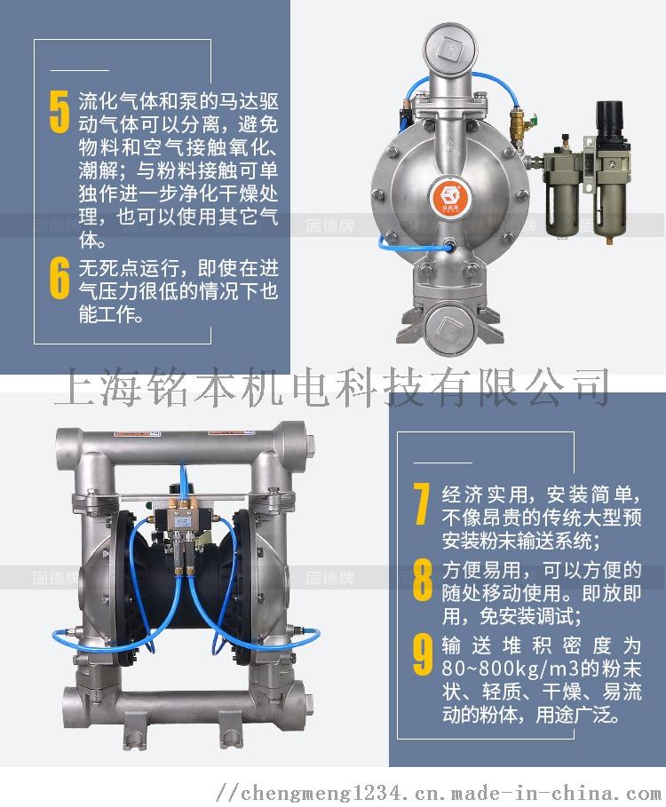 白炭黑用QBF3-32PF不锈钢粉体隔膜泵139719635