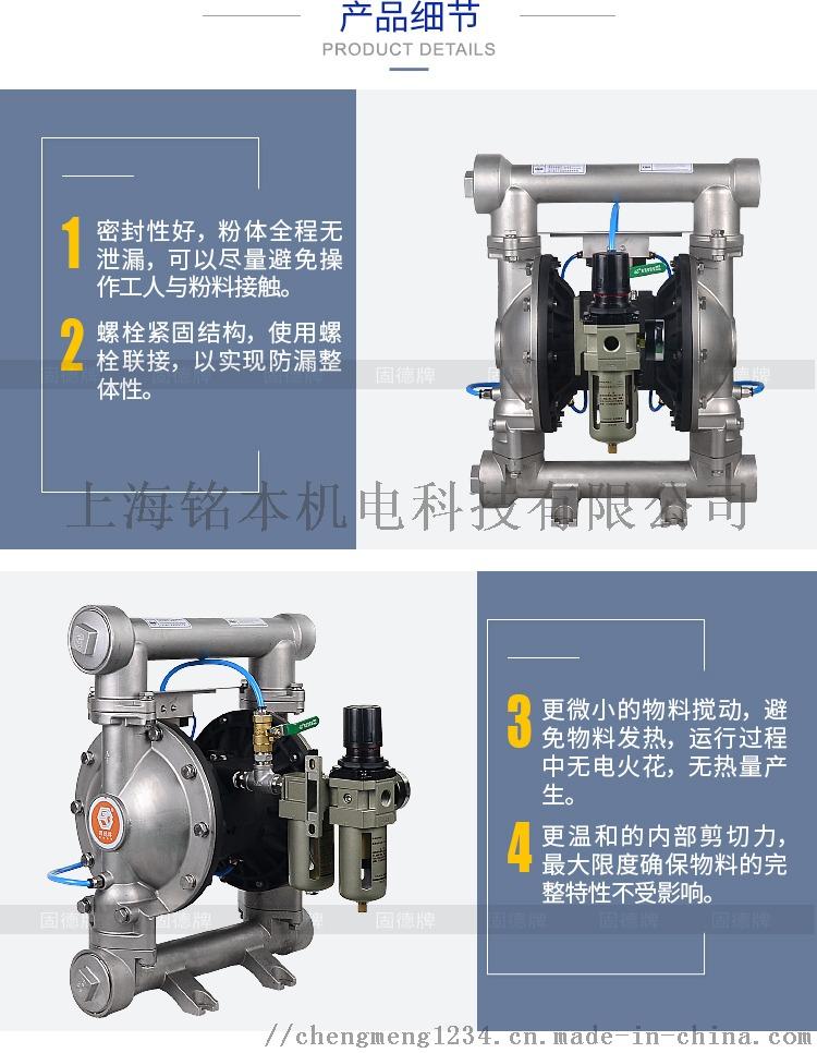 白炭黑用QBF3-32PF不锈钢粉体隔膜泵139719605