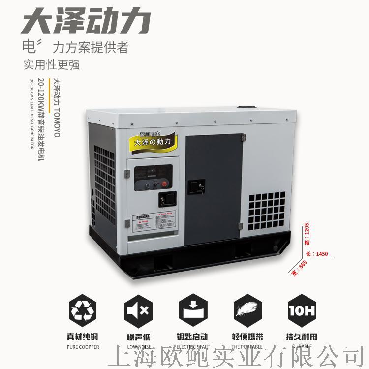 大泽动力30kw静音柴油发电机TO32000ET131897172