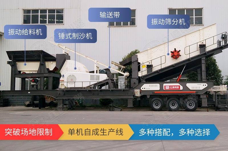 移动破碎站 移动式破碎设备优点 河南红星机器138692932