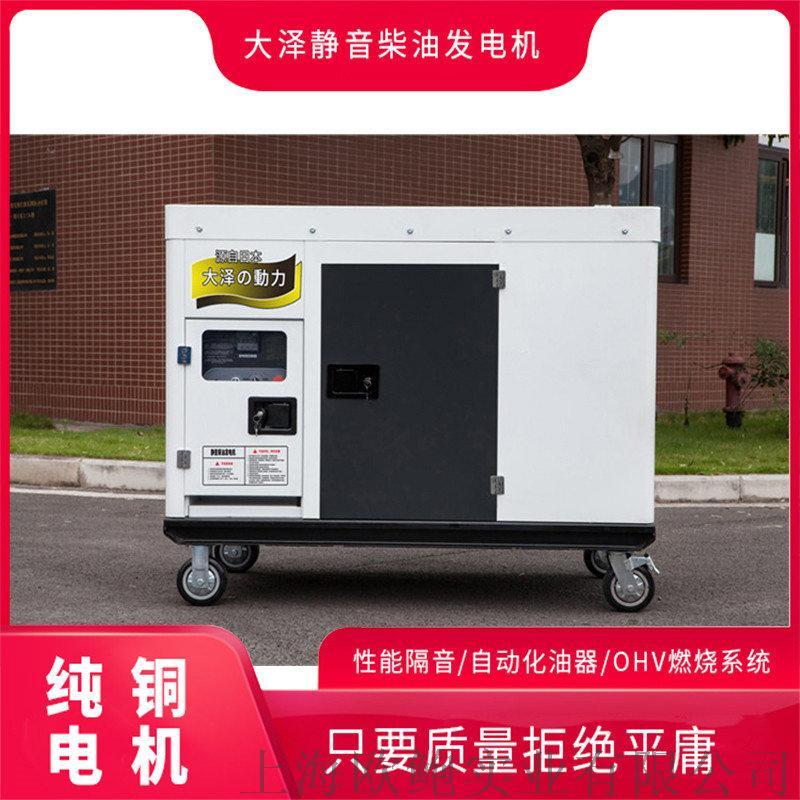 大泽动力30kw静音柴油发电机TO32000ET131897152