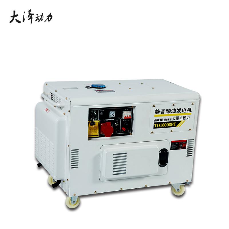 大泽动力12kw静音柴油发电机TO16000ET858652442